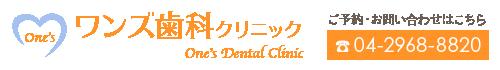 ワンズ歯科クリニック